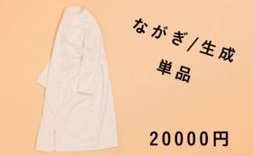 [みんふ]岡山県産綿綾織で仕立てた部屋着(ながぎ/生成)