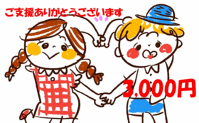 ご支援 3,000円