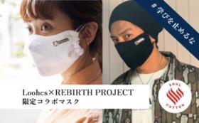 Loohcs×REBIRTH PROJECT コラボ布マスク
