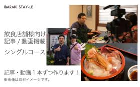 【店舗様向け】応援プラン!動画/記事掲載シングルコース