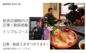 【店舗様向け】応援プラン!動画/記事掲載 トリプルコース