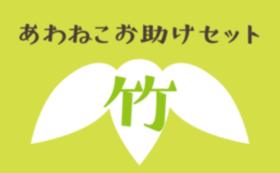 あわねこお助けセット【竹】