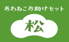 あわねこお助けセット【松】