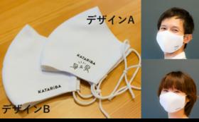 【税控除対象寄附】カタリバチャリティマスク2枚セットコース