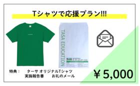 【限定】Tシャツ応援プラン!!!