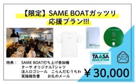【限定】SAMEBOATガッツリ応援プラン!!!