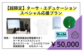 【超限定】ターサ・スペシャル応援プラン
