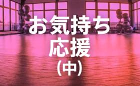 お気持ち応援(中)