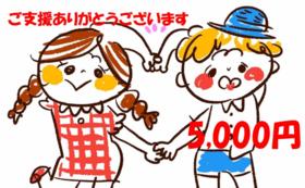 ご支援 5,000円