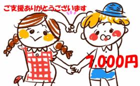 ご支援 7,000円