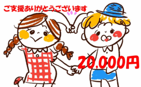 ご支援 20,000円