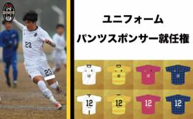 福山シティフットボールクラブ パンツスポンサー就任権