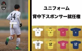福山シティフットボールクラブ 背中下スポンサー就任権