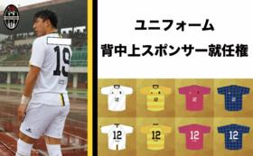 福山シティフットボールクラブ 背中上スポンサー就任権