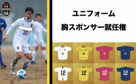 福山シティフットボールクラブ 胸スポンサー就任権