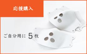 【Cプラン:応援購入】ご支援者様へシリコンマスクを!<5枚>