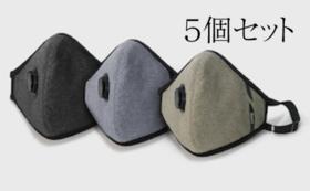 【レディーフォー限定割・30%OFF】XPURE Urbanマスク × 5個