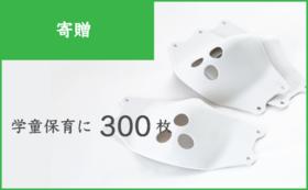 【Bプラン:寄贈】埼玉県の学童保育へシリコンマスクを!<300枚>