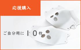 【Cプラン:応援購入】ご支援者様と大切な方へシリコンマスクを!<10枚>