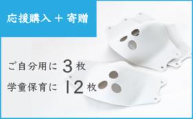 【Aプラン:応援購入+寄贈】ご支援者様と埼玉県の学童保育へシリコンマスクを!<3枚+12枚>