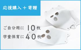 【Aプラン:応援購入+寄贈】ご支援者様と埼玉県の学童保育へシリコンマスクを!<10枚+40枚>