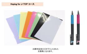 Hoping for J-TOPコース