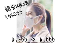 応援オリジナルマスク & オリジナル洗濯ネット 1組 [送料・税込み]