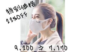 応援オリジナルマスク & オリジナル洗濯ネット 2組 [送料・税込み]