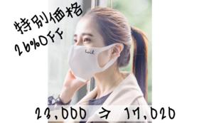 応援オリジナルマスク & オリジナル洗濯ネット 5組 [送料・税込み]