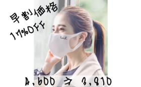 【早割】応援オリジナルマスク & オリジナル洗濯ネット 1組 [送料・税込み]