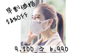 【早割】応援オリジナルマスク & オリジナル洗濯ネット 2組 [送料・税込み]