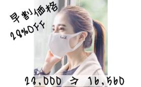 【早割】応援オリジナルマスク & オリジナル洗濯ネット 5組 [送料・税込み]