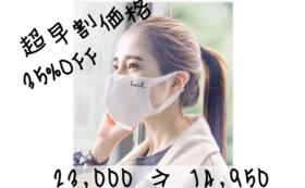 【超早割】応援オリジナルマスク & オリジナル洗濯ネット 5組 [送料・税込み]