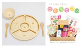 縁起物竹食器バランサーセット+お椀と離乳食お試しBOX