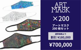 【法人向け】アートマスク 200枚セット