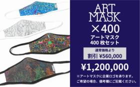 【法人向け】アートマスク 400枚セット