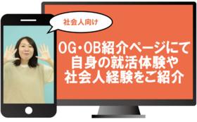 【社会人向け】OBOG紹介ページにて自身の就活体験や社会人経験をご紹介