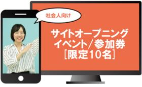 【社会人向け】サイトオープニングイベント参加券【限定10名】