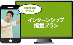 【企業様向けプランA】インターンシップ掲載プラン