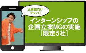 【企業様向けプランC】インターンシップの企画立案MTGの実施【限定5社】