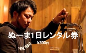 〜ぬーまを1日レンタル!500円〜