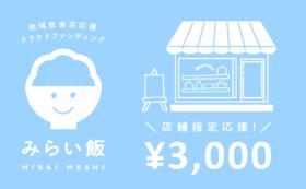 店舗指定 応援コース:3,000円