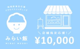 店舗指定 応援コース:10,000円