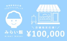店舗指定 応援コース:100,000円