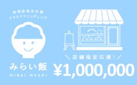 店舗指定 応援コース:1,000,000円