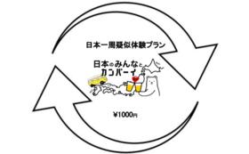 〜日本1周疑似体験!〜