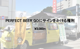 〜PERFECT BEER GOにサインをかける権利〜