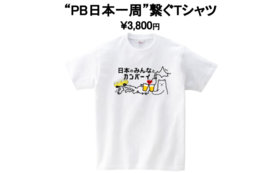 〜PB日本一周繋ぐTシャツ〜