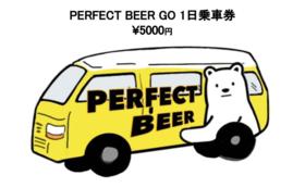 〜PERFECT BEER GO1日乗車券〜
