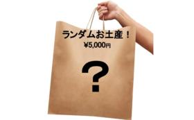 〜ランダムお土産!〜
